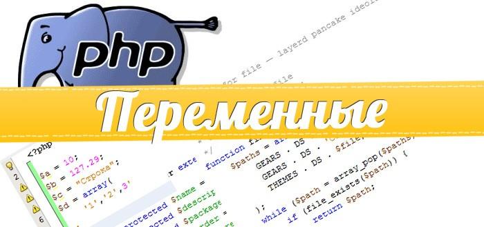 Знакомство с PHP переменными